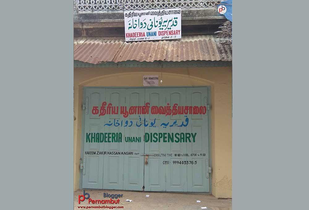 Khadariya-Unani-Dispensary