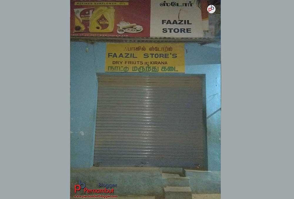 fazils-store-unani-clinic-pernambut