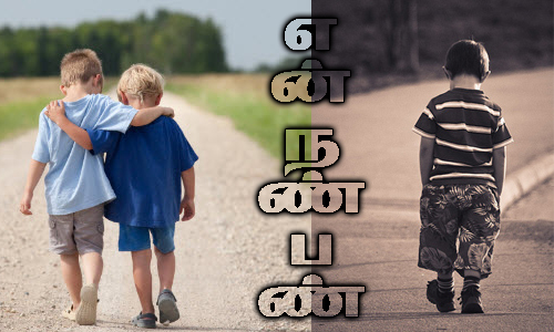 en-nanban-tamil-katturai
