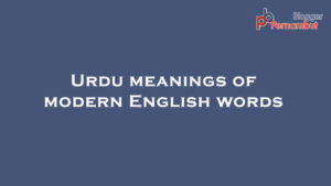 urdu-meaning-for-morden-english-words-pernambut-blogger