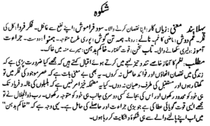 shikwa stanza, urdu article, pernambut blog, blogger