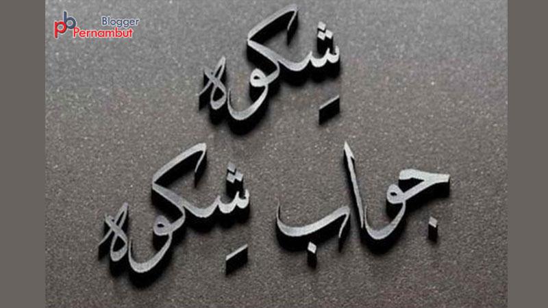shikwa-jawab-e-shikwa-allama-iqbal-urdu-poem-shairee-gazal-pernambut-bloggenr