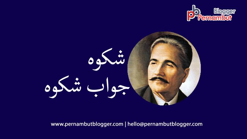 Allama-Iqbal-Shikwa-JawabeShikwa